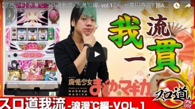 スロ道我流 -浪漫℃編- vol.1
