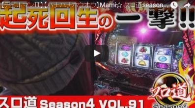 Mami☆ スロ道season4vol.91
