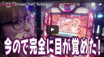 【Dream Duel】 Battle4 エブリーvsナオミ 前編