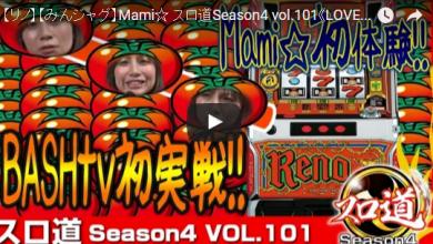 Mami☆ スロ道Season4 vol.101