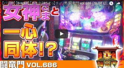 チェリ男 闘竜門 vol.686