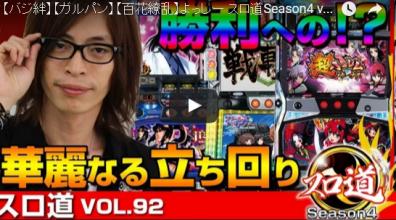 よっしー スロ道Season4 vol.92