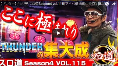 チェリ男 スロ道Season4 vol.115