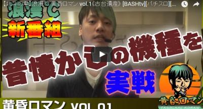 浪漫℃ 黄昏ロマン vol.1