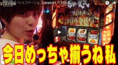 【バトルステーション】 match1 天野麻菜