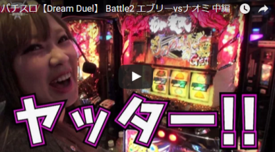 【Dream Duel】 Battle2 エブリーvsナオミ 中編
