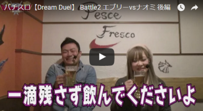 【Dream Duel】 Battle2 エブリーvsナオミ 後編