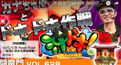 チェリ男 闘竜門 vol.628