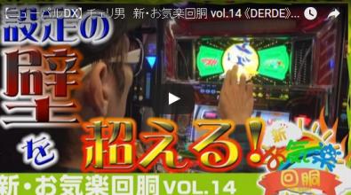 チェリ男 新・お気楽回胴 vol.14