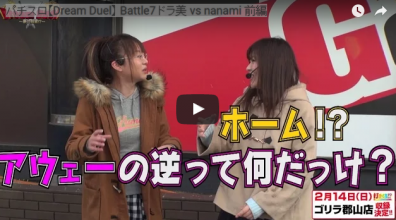 【Dream Duel】 Battle7 ドラ美 vs nanami 前編