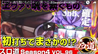 チェリ男 スロ道Season4 vol.96