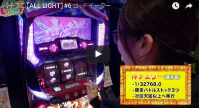 【ALL LIGHT】#6 ゴッドイーター