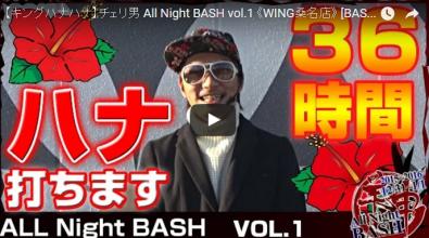 チェリ男 All Night BASH vol.1