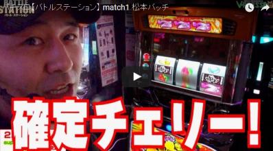 【バトルステーション】 match1 松本バッチ