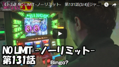 NO LIMIT -ノーリミット- 第131話