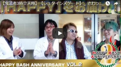 さわっち・Mami☆・クワーマン・浪漫℃ HAPPY BASH ANNIVERSARY vol.2