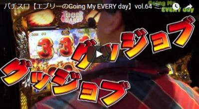 【エブリーのGoing My EVERY day】vol.64 ミリオンゴッド-神々の凱旋- 前編