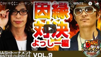 よっしー BASHトーナメント WINTER CUP 2015 vol.9