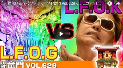 クワーマン 闘竜門 vol.629