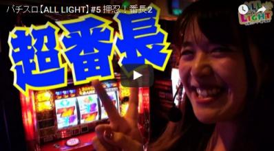 【ALL LIGHT】#5 押忍!番長2
