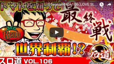 さわっち スロ道Season4 vol.106