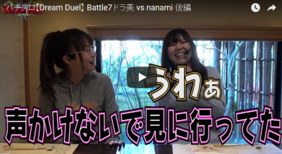 【Dream Duel】 Battle7 ドラ美 vs nanami 後編