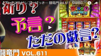 ばっきー 闘竜門 vol.611