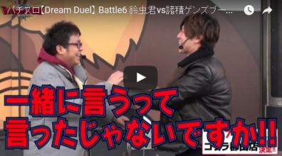 【Dream Duel】 Battle6 鈴虫君vs諸積ゲンズブール 前編