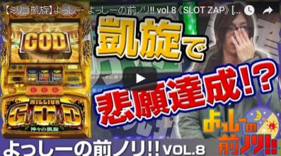 よっしーの前ノリ!! vol.8