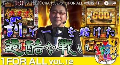CRAナカムラ 1FOR ALL vol.12