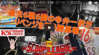 スクープリーグseason2 vol.1~寺井一択編~