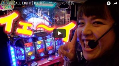 【ALL LIGHT】#8 押忍!サラリーマン番長