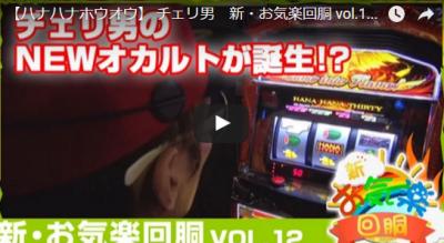 新・お気楽回胴 vol.12