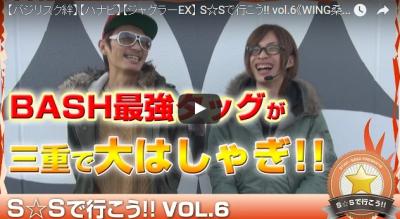 S☆Sで行こう!! vol.6