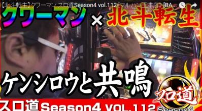 クワーマン スロ道Season4 vol.112