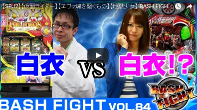 BASH FIGHT vol.84