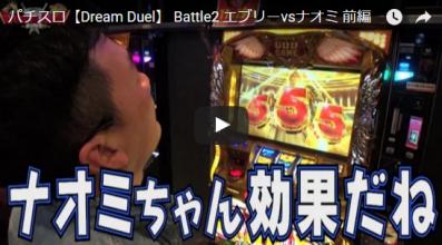 【Dream Duel】 Battle2 エブリーvsナオミ 前編