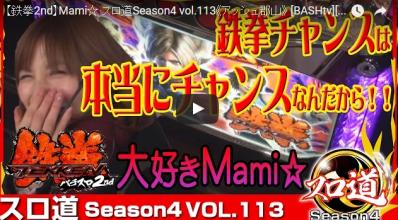 Mami☆ スロ道Season4 vol.113