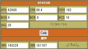 AtkCalc.png