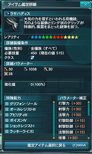 pso20151108_184707_001.png