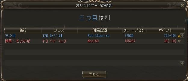 vs微風・そよかぜ(1回目)