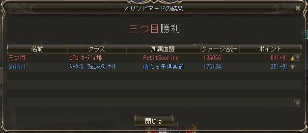 vs shinji(1回目)