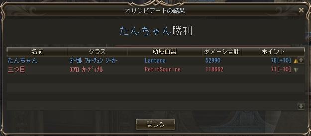 vsたんちゃん