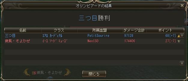 vs微風・そよかぜ(2回目)