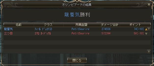 vs龍蜃気(1回目)