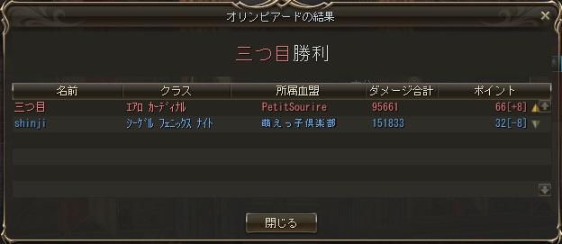 vs shinji(2回目)