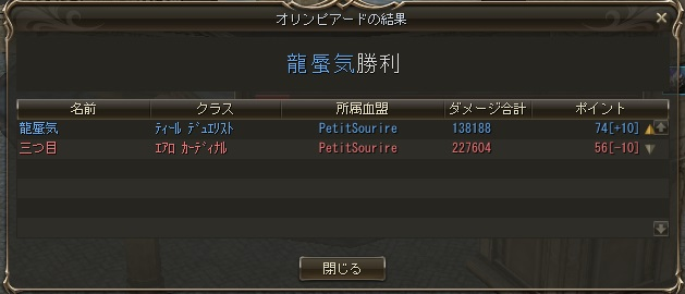 vs龍蜃気(2回目)