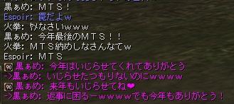 MTS納め?