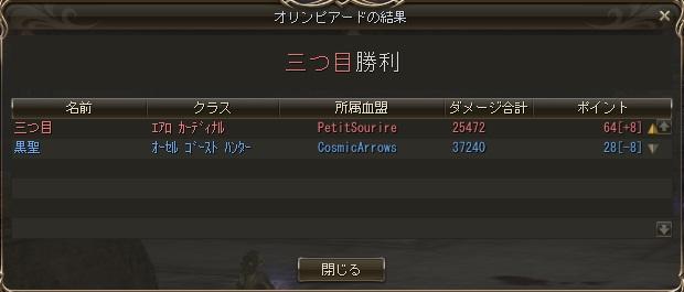 vs 黒聖