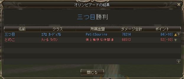 vs とめこ